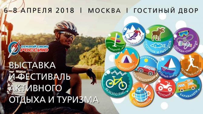 «Oткрoй свoю Россию» в эти выходные! (Путешествия, фестиваль, россия, туризм, путешествия)