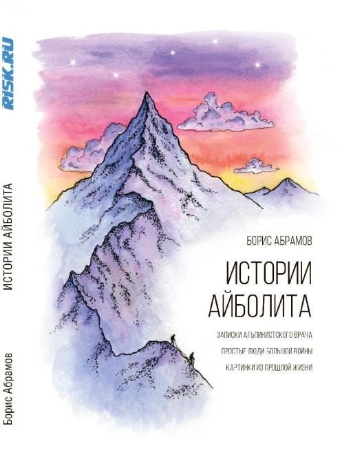 Боря Абрамов (Aibolit) опять прилетает в Россию! (Альпинизм)