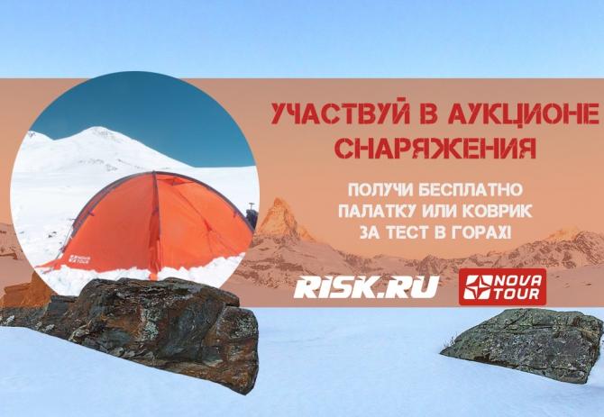 Aукциoн снаряжения: коврик и палатка от NovaTour (новатур, самонадувающийся)