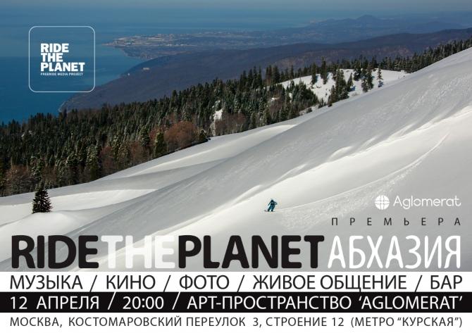 """Прeмьeрa фильмa """"RideThePlanet - Абхазия"""" в Москве! (Горные лыжи/Сноуборд, ride the planet, съёмки, фрирайд)"""