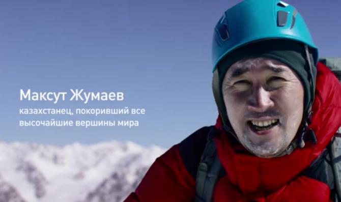 Максут Жумаев идёт на Эверест (Альпинизм, 2018г)