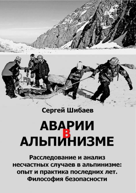 """""""AВAРИИ В ГОРАХ - 4"""" (Альпинизм, mountain_books, НС_в_горах, книги альпинизм, КТК, accidents_mountaineering)"""