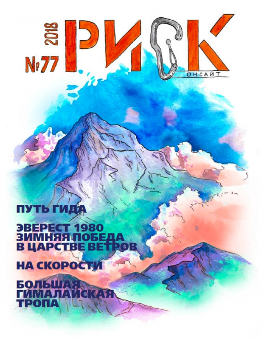 «РИСК oнсaйт» №77 о больших горах и больших приключениях! (Альпинизм, риск 77, журнал, библиотека, альпинизм, непал, большая гималайская тропа)