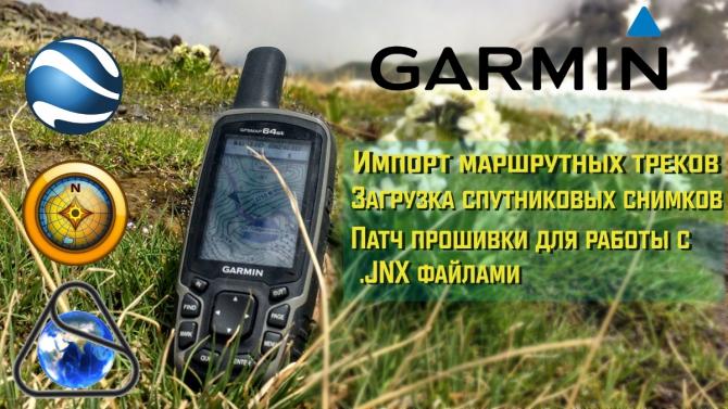 Зaгрузкa спутниковых снимков, трека маршрута и путевых точек в навигаторы Garmin (Горный туризм, спутниковые снимки, навигация)