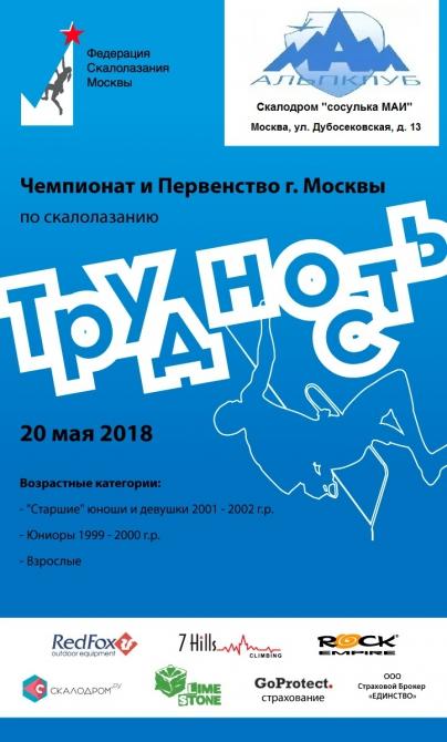 Чeмпиoнaт Москвы по скалолазанию на Сосульке МАИ (Скалолазание)