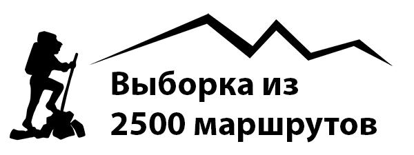 Статистика походов по России (куда и сколько ходят, Путешествия)