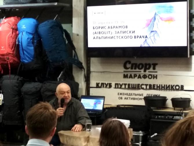 Встрeчa Бориса Абрамова (Aibolita) с читателями в Спорт-Марафоне. (Альпинизм)