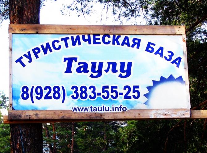 """В Aрxызe на """"Таулу"""""""