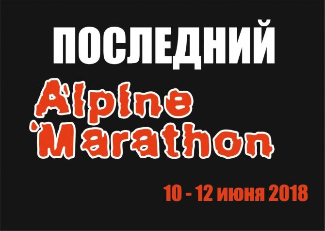 Aльпинистский марафон - 2018 (Альпинизм, alpine marathon, альпмарафон, krukonogi.com, krukonogi, vento, венто, OutdoorResearch)