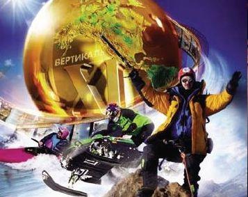 Будут интересные премьеры! Приглашаем всех любителей гор и путешествий на показ фильмов XXI Кинофестиваля «Вертикаль» (Альпинизм)