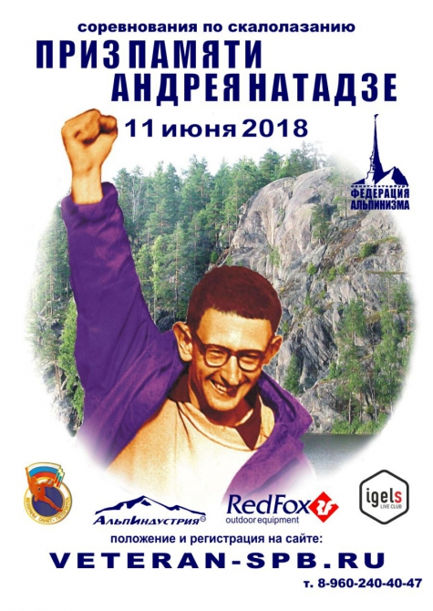 Приз памяти Андрея Натадзе - 2018 (Скалолазание, скалолазание, ветераны, скалы, скорость, ястребиное)