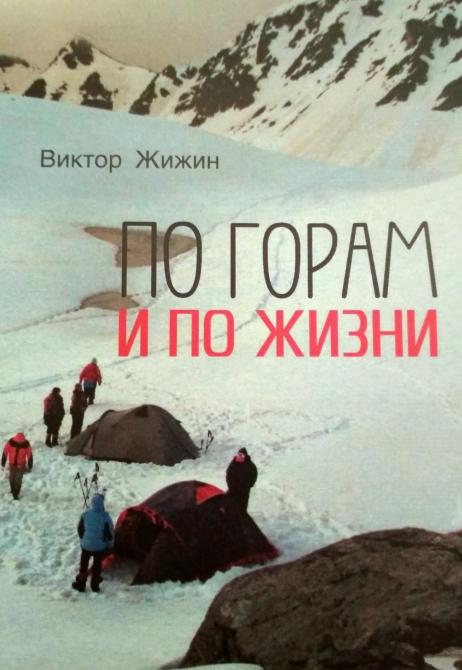 Вышлa книга Виктора Жижина «ПО ГОРАМ И ПО ЖИЗНИ» (Горный туризм)