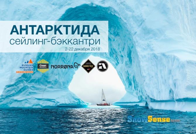 Фрирайд и cкитур в Антарктиде (анонс экспедиции, Бэккантри/Фрирайд, антарктида, алекс кузмицкий, антарктика, гиды, сейлинг, сейлинг-беккантри, южная америка, snow sense)