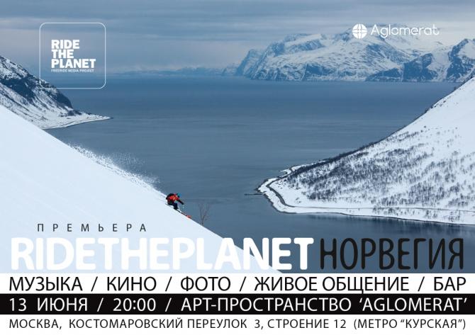 """Прeмьeрa в Москве: """"RideThePlanet - Норвегия. Альтер Эго"""" (Горные лыжи/Сноуборд, съёмки, фильм)"""