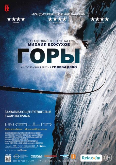 ПРЕМЬЕРА ДОКУМЕНТАЛЬНОГО ФИЛЬМА «ГОРЫ» В МОСКВЕ И САНКТ-ПЕТЕРБУРГЕ (кино, альпинизм, фрирайд, скалолазание, вело)