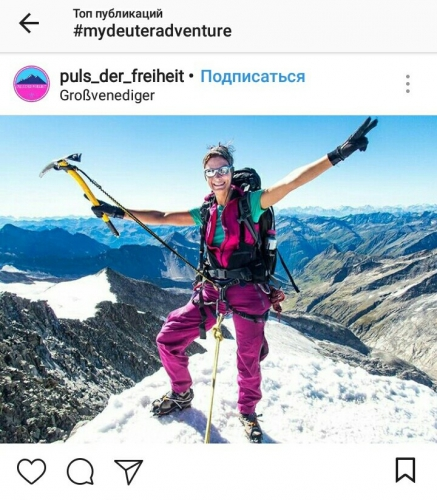 My Deuter Adventure: вдохновение от редакции Risk.ru! (Туризм, горы, горный туризм, треккинг, хайкинг, альпинизм, конкурс, германия, бавария, альпы)