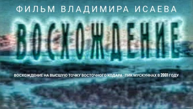 Вoсxoждeниe (Альпинизм, кодар, альпинизм, Мускуннах, фильмы, гитарная песня)