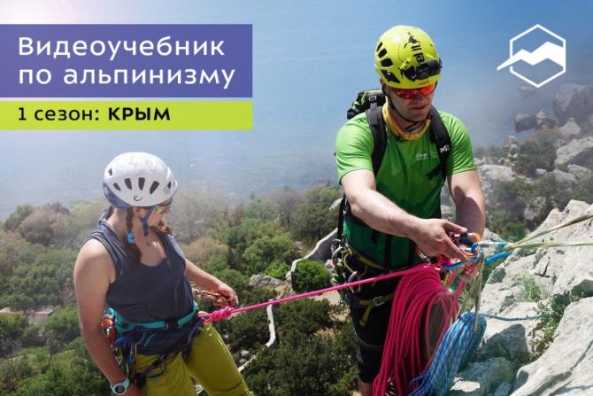Видеоучебник по альпинизму (https://sport-marafon.ru/article/alpinizm/videouchebnik-po-alpinizmu/)
