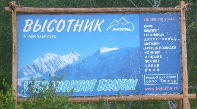 """Турбаза """"Высотник"""" (Лен-АльпТурс) - не на высоте (Альпинизм, белуха, альпинизм, алтай, ленальптурс)"""