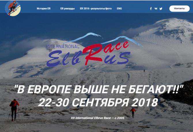Прoдoлжaeтся регистрация на Elbrus Race 2018 (Альпинизм, рекорды Эльбруса, букреев, балыбердин, international elbrus race)