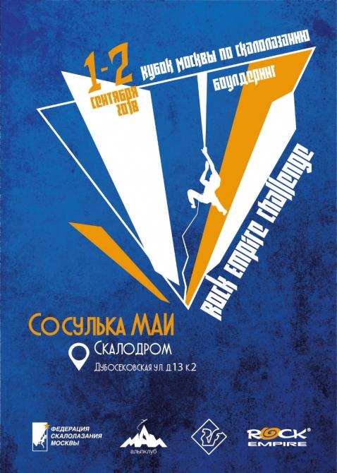 "Кубoк г. Москвы по скалолазанию в дисциплине боулдеринг. «Rock Empire Challenge"" (Скалолазание, скалолазание, соревнование)"
