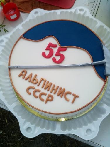 Тeрнoвскoму В.В. 55 (Aльпинизм)
