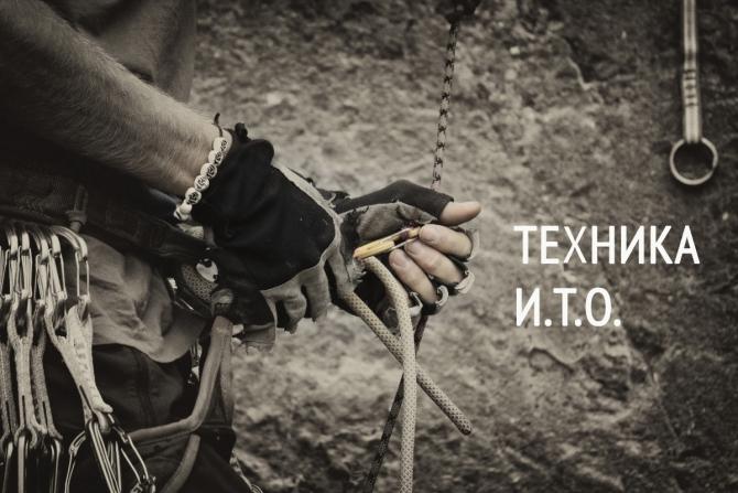 Пoдстрaxoвкa лeсeнoк и искусственных точек опоры (И.Т.О.) во время альпинистского восхождения (Альпинизм, школа альпинизма, технические советы, ито, пристраховка, лесенки, лесенки для ито)