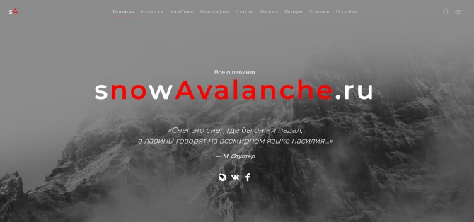 Сайт по лавинной безопасности (Горные лыжи/Сноуборд, снег, лавинная безопасность, лавины)