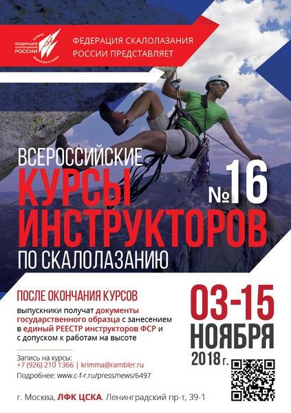 16-е курсы инструкторов по скалолазанию: анонс (Скалолазание, цска, скалолазание)