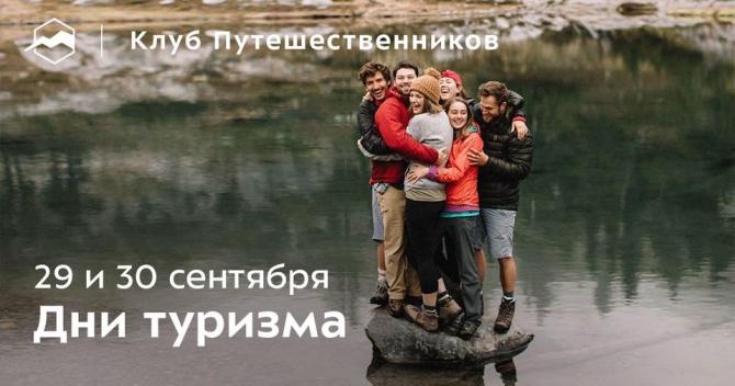 Приглашаем на Дни Туризма 29 и 30 сентября (день туризма, спорт-марафон, праздник)