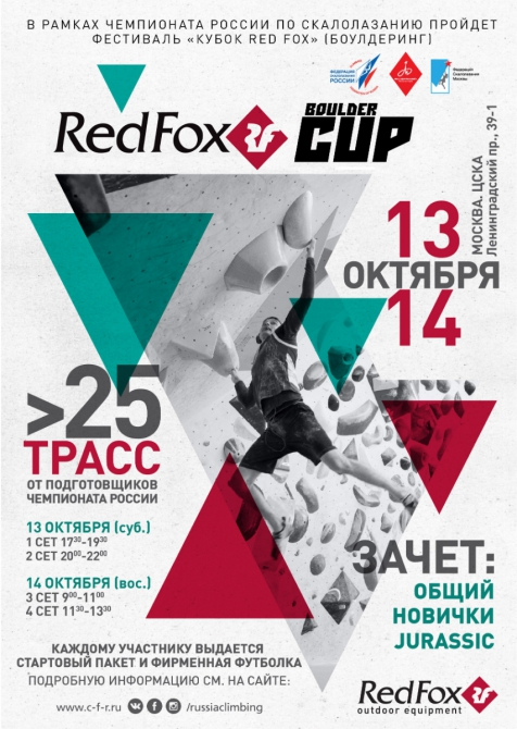 Боулдеринговый фестиваль Red Fox Boulder Cup (Скалолазание, москва, цска, чемпионат россии, скалолазание, многоборье, скорость, трудность)