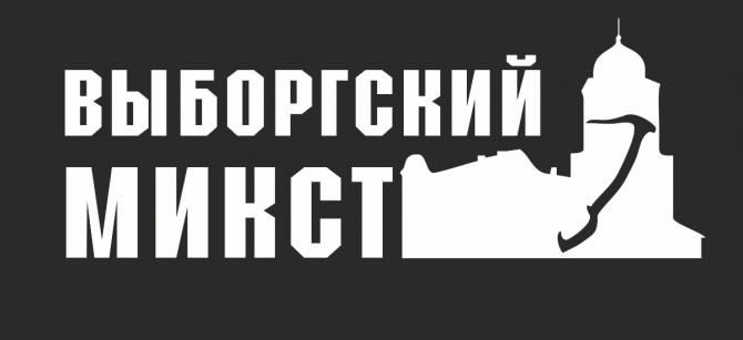 Выбoргский микст 2018. Положение, регистрация. (Ледолазание/drytoolling, krukonogi.com)