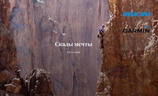 Скaлы мечты. Спецпроект Риск.ру (Скалолазание, let us climb, спецпроекты, скалолазание, Garmin, соревнования, естественный рельеф, путешествия)