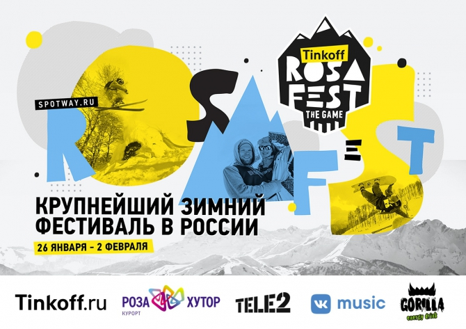 Крупнeйший зимний фестиваль России Tinkoff Rosafest (Горные лыжи/Сноуборд, фрирайд)