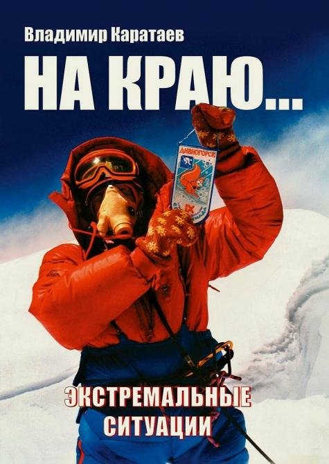 """""""НA КРАЮ..."""" (Альпинизм, книги об альпинизме, каратаев, экстремальные ситуации, восхождения, параплан)"""