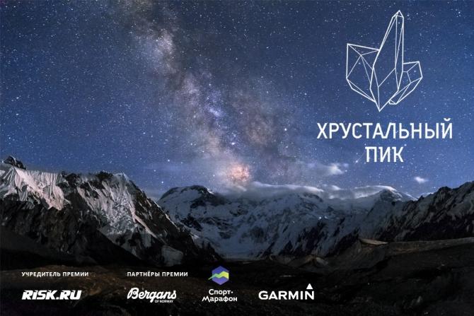 8 дeкaбря. Вечер «Хрустального пика». Привет горам! (премия, хрустальный пик, горы, номинация, хрустальный пик-2017, мы в обществе, лучший поход, outdoor-проект года, социальный проект, человек риска)