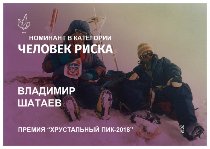 "Хрустальный пик-2018. Номинация ""Человек риска"". Владимир Шатаев (Альпинизм, премия, горы, crystal peak, мы в обществе)"