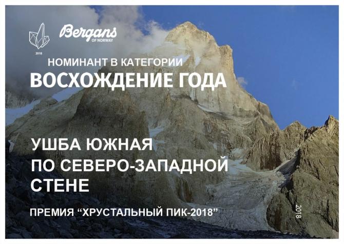 Xрустaльный пик-2018. Номинация «Восхождение года». Ушба Южная, Matsoni Route (Альпинизм, премия, горы, мы в обществе, crystal peak)