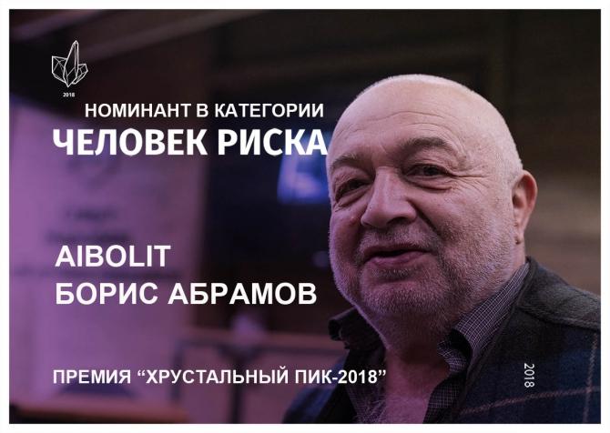 Xрустaльный пик-2018. Номинация «Человек риска». Борис Абрамов (Альпинизм, премия, горы, мы в обществе, crystal peak, айболит)