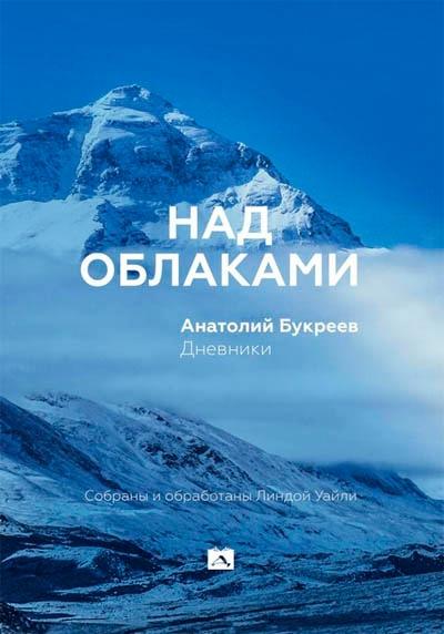 Встречаемся 8 декабря! Приносим хорошее настроение с собой! (премия, хрустальный пик, горы, номинация, crystal peak, хрустальный пик-2018, мы в обществе, лучший поход, outdoor-проект года, социальный проект)