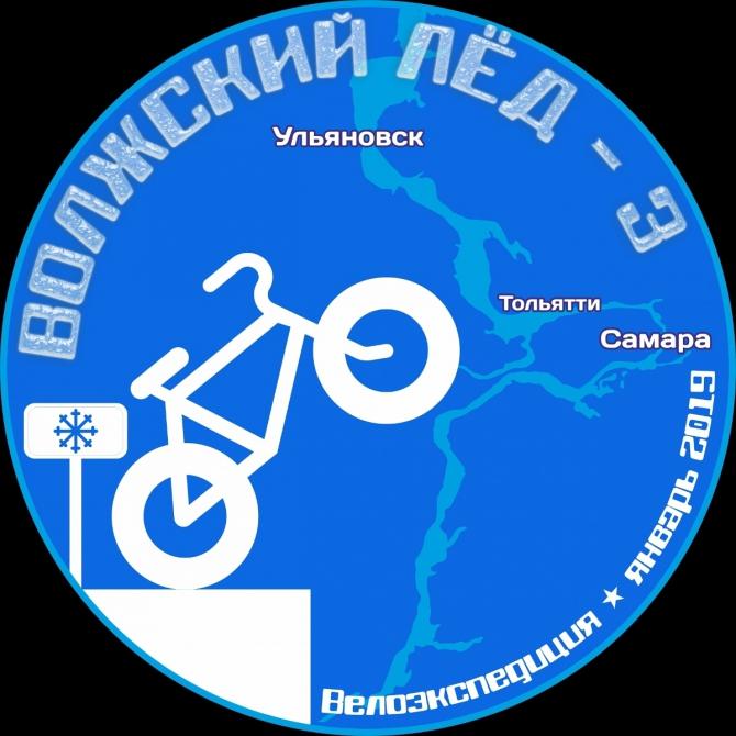 Велоэкспедиция Волжский лёд 3 (велотуризм, фэтбайк)