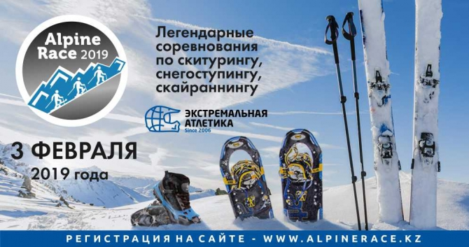 ALPINE RACE 2019: СКИ-АЛЬПИНИЗМ, СКАЙРАННИНГ, СНЕГОСТУПИНГ (скитур, горы)