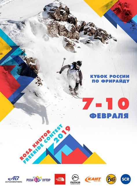 Соревнования Rosa Khutor Freeride Contest 2019 (Горные лыжи/Сноуборд, фрирайд, горы, action brothers)