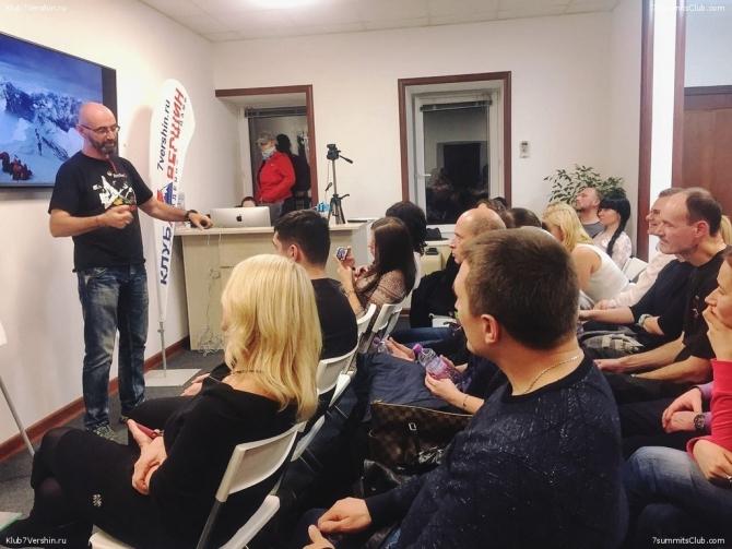 В феврале в Клубе 7 Вершин пройдет три очень интересных мероприятия (Альпинизм, клуб 7 вершин, лекции, фицрой, александр гуков, Дмитрий Павленко)