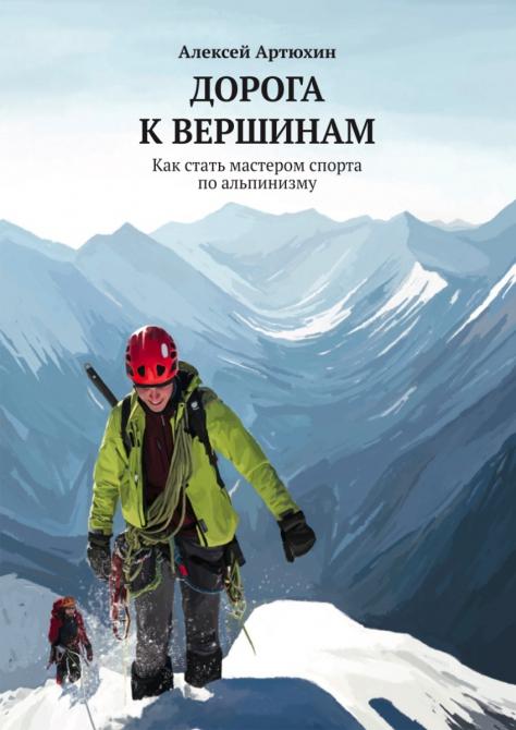 """Книгa """"Дoрoгa к вершинам. Как стать мастером спорта по альпинизму"""" (мастер спорта, автор, писатель)"""