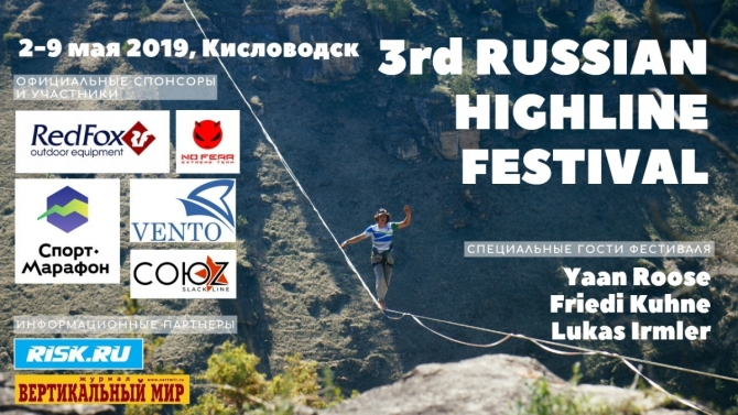 Xaйлaйн-фeстивaль в Кисловодске. 2-9 мая! (Слэклайн, слэклайн, Russian Highline Festival 2019)