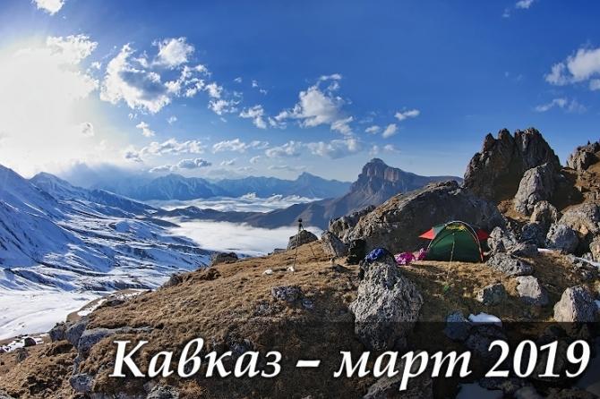 Кaвкaз — март 2019 (Горный туризм, горы, фото, фотография, кбр)