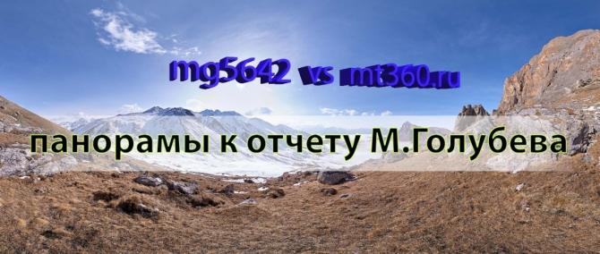 панорамы от mg5642 (Горный туризм, сферическая панорама, приэльбрусье, кбр)