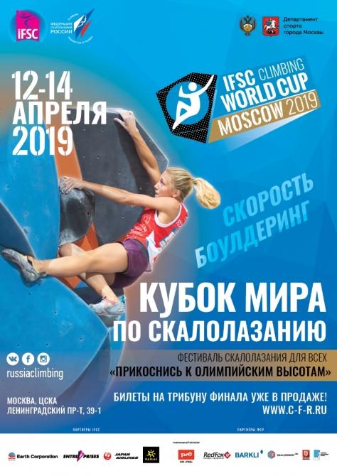Самые быстрые скалолазы планеты сразятся за Кубок мира в Москве! (Скалолазание, москва, скалолазание, цска, скорость, боулдеринг)