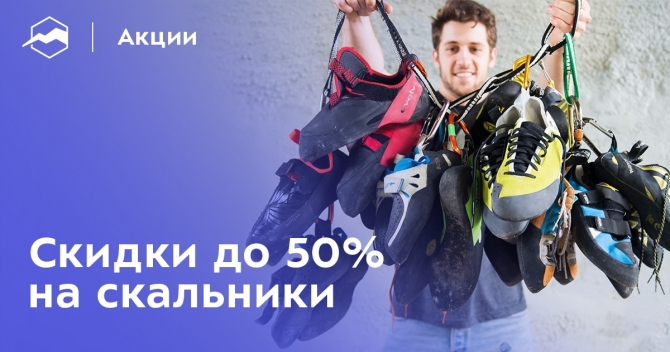 """Скалолазный SALE в """"Спорт-Марафоне"""" (распродажа, скальные туфли)"""